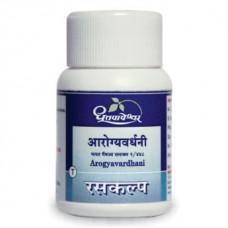 Arogyavardhani Vati 50 Tablets Dhootapapeshwar